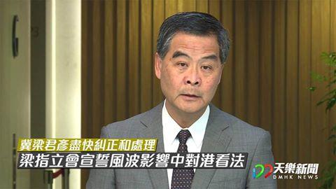 梁振英指立會議員宣誓風波影響中對港看法