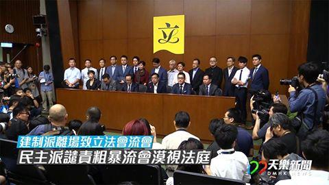 民主派譴責粗暴流會漠視法庭