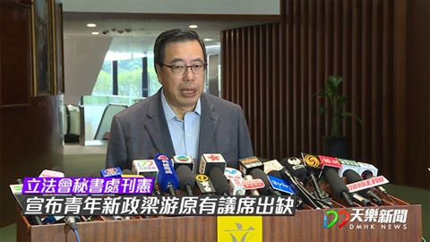 立法會刊憲宣布梁游議席出缺 梁君彥指去信追回開支
