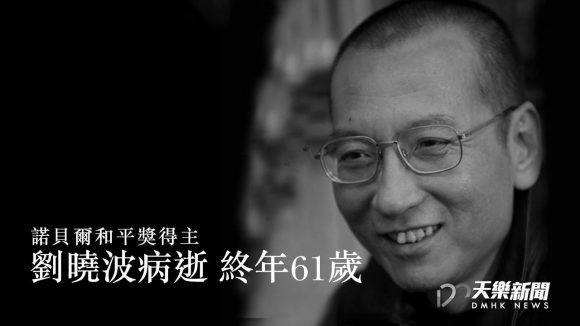 劉曉波因多重器官功能衰竭逝世