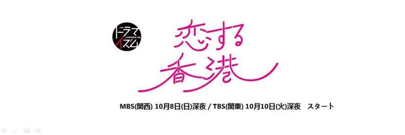 日劇來港取景未完成 《戀上香港》率預告