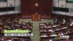 立法會未能表決傳召律政司司長鄭若驊的議案