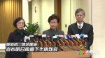 林鄭月娥宣布取消年初二煙花匯演 政總明天下半旗致哀