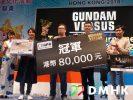 [C3AFA HK 2018] Gundam Versus隊制對戰賽完滿結束