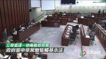 立法會審議一地兩檢草案 政府重申沒有牴觸基本法