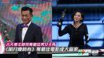 古天樂毛舜筠奪最佳男女主角  《明月幾時有》奪最佳電影成大贏家