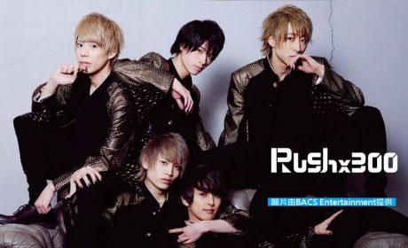 Rush×300推新單曲 東名阪跑透透