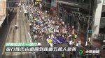 民陣發起七一遊行有五萬人參與 警方指遊行最高峰有九千八百人