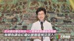 林鄭月娥指沙中綫紅磡站調查委員會職權範圍審慎及深入