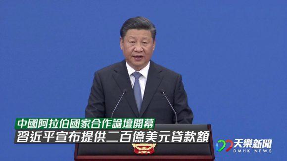 中國阿拉伯國家合作論壇開幕 習近平宣布提供二百億美元貸款額