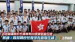 香港跳繩隊於世錦賽取得88面獎牌凱旋回港