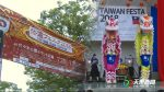 日本團體舉辦「台灣節」傳遞台灣軟實力